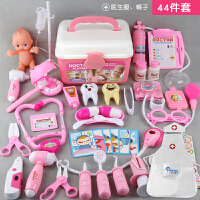 �^家家女孩��\器仿真小�t生玩具套�b�o士男孩�和�工具�t��箱打� 新款44件含 娃娃 衣服 公主款