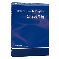 怎样教英语(新版)(语言学文库)――中国规模宏大,有深远影响力的国外语言学文库,英语教学法畅销书种