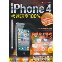iphone 4极速玩享100%