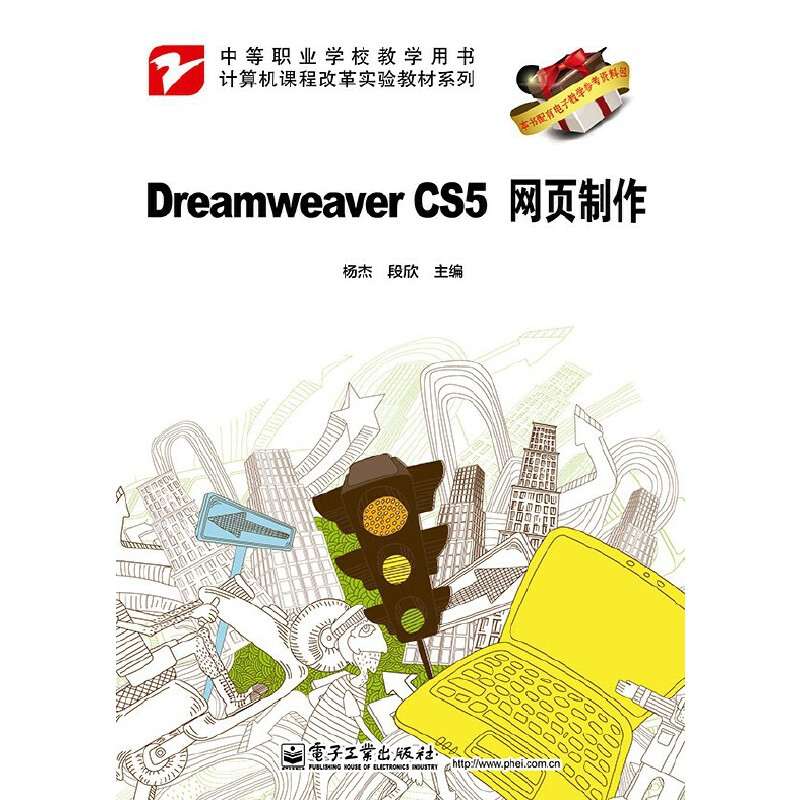 Dreamweaver CS5网页制作