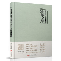 2015年当代中国文学最新作品排行榜 散文随笔卷