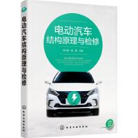 电动汽车结构原理与检修