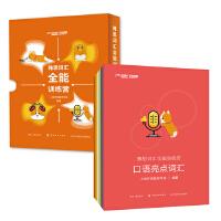 雅思词汇全能训练营(全6册)
