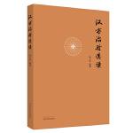 汉方治验选读(既是汉方医案研究鉴赏之佳作,更是对经方应用思路方法的探索)