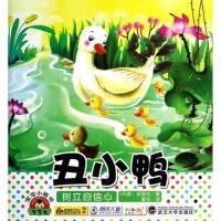 封面有磨痕-HY-小画书--丑小鸭:树立自信心 9787307120693 武汉大学出版社 知礼图书专营店