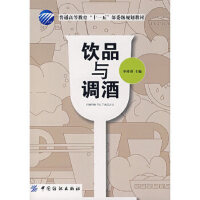 【二手99新】饮品与调酒 李祥睿主编 中国纺织出版社