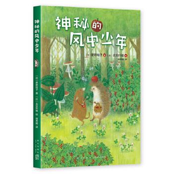 """小刺猬奇遇记:神秘的风中少年神秘、有趣、暖心、可爱的日本人气唯美童话故事。 """"唰——""""一阵风吹过,带来了优美的笛声。那不是风,而是一个小小的少年。当悠扬的笛声响起时,就会有美好的事情发生。入选日本东京学艺大学附属学校入学考试试题"""