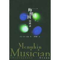 梅纽因访谈录――世界大音乐家访谈丛书