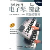 【TH】音乐小百科 电子琴 键盘与数码钢琴 (荷)雨果・平克斯特波尔,罗闻,俞闻侯 上海音乐出版社 978780667