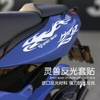 踏板摩托车贴纸鬼火电动车装饰油箱贴车身防水套贴灵兽反光贴