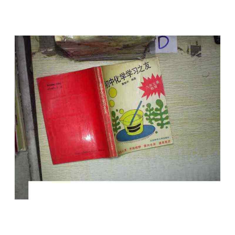 [二手书旧书9成新sa]九年义务教育初中化学学习之友' /曹振宇 北京师范大学出版社