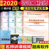 官方正版备考2020年注册咨询工程师(投资)资格考试教材考试用书全套5本 咨询工程师教材 现代咨询方法与实务+宏观经济