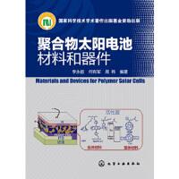 【旧书二手书9成新】聚合物太阳电池材料和器件 李永舫,何有军,周伟 9787122168900 化学工业出版社