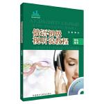 俄语初级视听说教程(学生用书)(配DVD-ROM光盘)