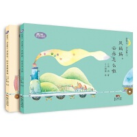 梦旅行・念头集(2册)套装