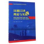汉越口译理论与实践
