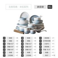 北欧INS碗碟套装家用56头简约陶瓷碗盘10个组合餐具日式吃饭碗 家庭装56件套