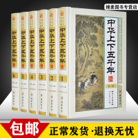 中华上下五千年 正版全套全6册泡沫精装 白话文珍藏版 中华上下五千年青少版 中华上下五千年少儿版 中华上下五千年成人版