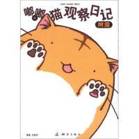 【二手旧书8成新】嘟嘟猫观察日记(4) [日] 树露,王笑升 9787503023811 测绘出版社