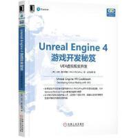 【旧书二手书9成新】Unreal Engine 4游戏开发秘笈:UE4虚拟现实开发 [美] 米奇・麦卡弗里 97871