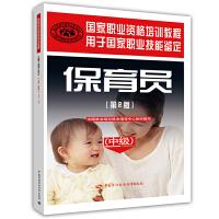 保育员(第2版)(中级)―国家职业资格培训教程
