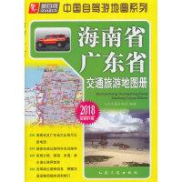 海南省、广东省交通旅游地图册(2018版)