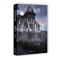 白马山庄杀人事件(2018新版)