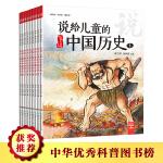 说给儿童的中国历史(全9册)