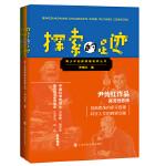 青少年创新思维培养丛书(共3册)(创新的力量+探索的足迹+思想的锋芒)
