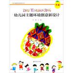 幼儿园教育活动新设计丛书:幼儿园主题环境创意新设计(中班)