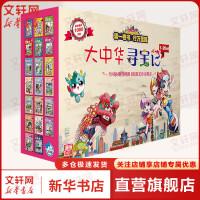 大中华寻宝记(20册) 小学儿童图书 6-12岁 漫画图书 二十一世纪出版社集团
