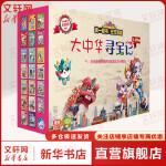 大中华寻宝记(20册) 二十一世纪出版社集团
