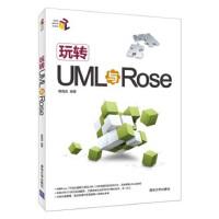 玩转UML与Rose 蒋海昌著 清华大学出版社