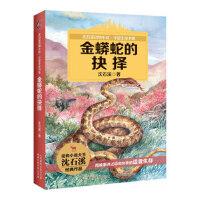 动物小说大王沈石溪守望生命书系 金蟒蛇的抉择 沈石溪 童趣出版有限公司,人民邮电出版社
