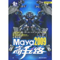 Maya 2009高手之路(配光盘)