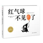 海豚绘本花园:红气球不见了(精)