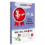 第一作业・七年级语文(统编版)(第一学期)