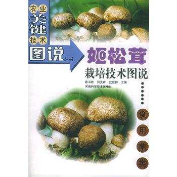 姬松茸栽培技术图说(食用菌类)——农业关键技术图说丛书