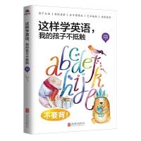 这样学英语,我的孩子不抵触 美国加州大学学霸夫妻,开启适合中国家长的亲子教育共享模式 幼儿少儿英语育儿家庭教育正版图书