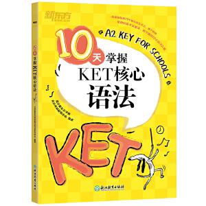 【官方直营】10天掌握KET核心语法 合理规划复习方案 剑桥通用英语KET考试 五级证书 习题练习 新东方ket