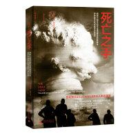 死亡之手:超级大国冷战军备竞赛及苏联解体后的核生化武器失控危局(乌克兰揭开的美苏争霸核噩梦,相当于摧毁地球100万次的