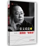 """张文质说1:教师的""""微革命"""" 大夏书系"""