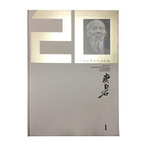 二十世纪美术作品档案 齐白石