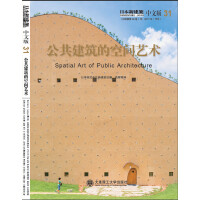 日本新建筑31:公共建筑的空间艺术