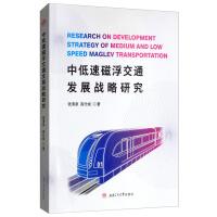 中低速磁浮交通发展战略研究