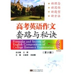 【TH】高考英语作文套路与秘诀(第2版) 王玺贺,刘培震 东南大学出版社 9787564151041