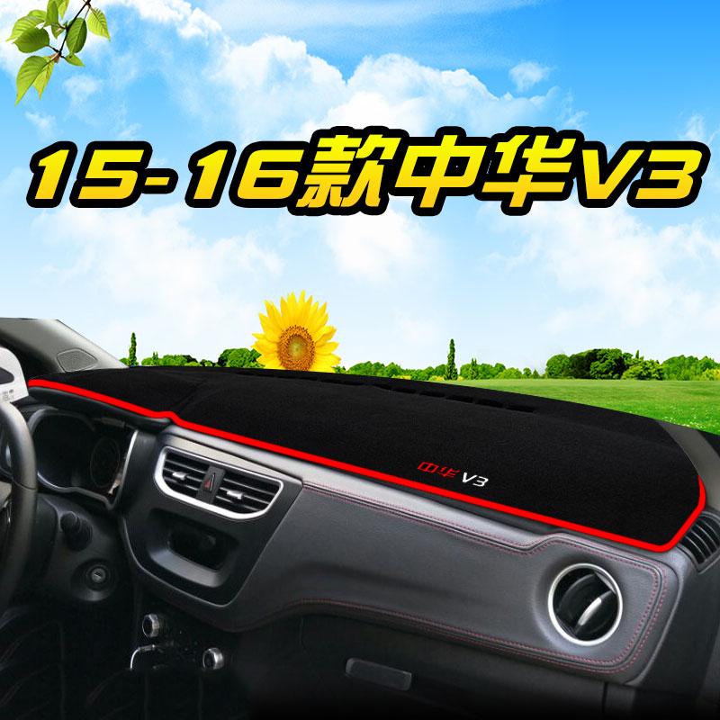 中华V3骏捷FRV/FSV/230/H330改装H530中控汽车仪表台防晒V7避光垫