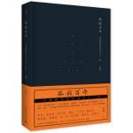 孤寂百年:中国现代知识分子十二论 雷颐 广西师范大学出版社