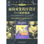 【旧书二手书9成新】面向对象程序设计――C++语言描述(原书第2版) 约翰逊鲍尔(Richard Johnsonbau