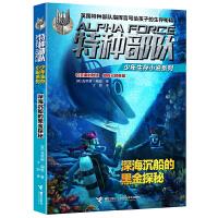 深海沉船的黑金探秘